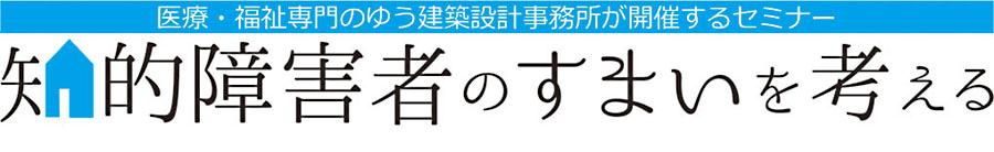 セミナー「知的障害者の住まいを考える」(東京・大阪)