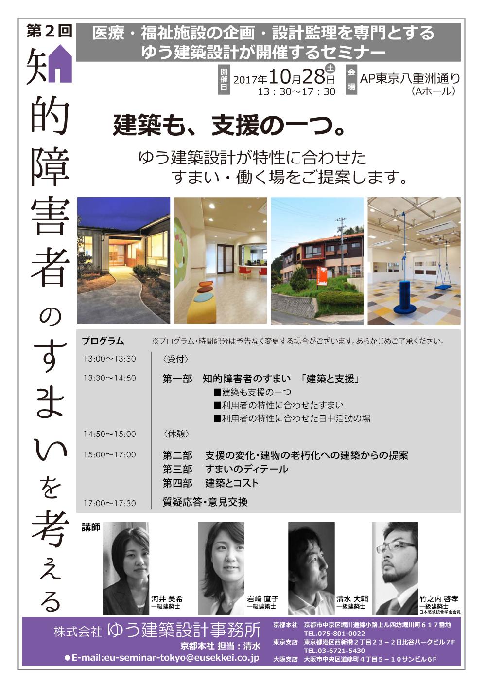 http://www.eusekkei.co.jp/wp-content/uploads/2017/09/97f1c787d9469ec22858ad03a4903488.jpg