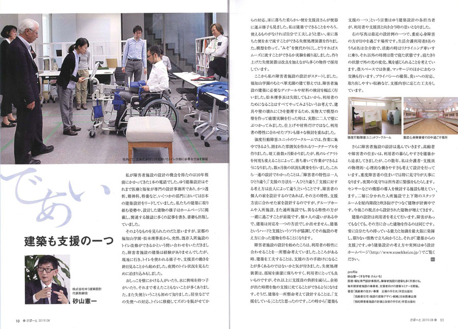最新情報_support_Aug.2019_No.751.pdf