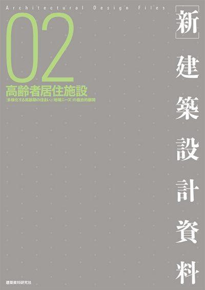 「新建築設計資料 02高齢者居住施設」に掲載されました。